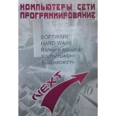 Компьютеры, сети, программирование