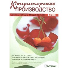 Кондитерское производство (Росія)