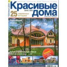Красивые дома (Росія)