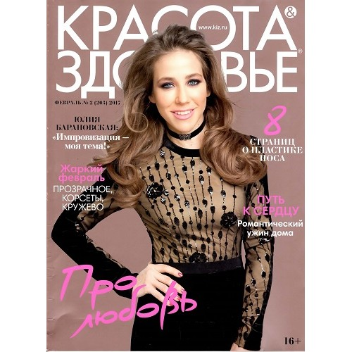 Красота & здоровье (Росія)
