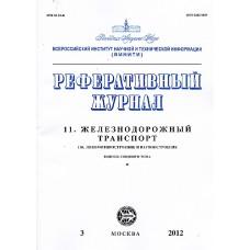 Локомотивостроение и вагоностроение (Росія)