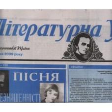 Літературна Україна