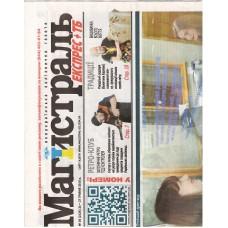Магістраль — регіональна ПАТ «Укрзалізниця» (укр., рос.) (інформаційна)*