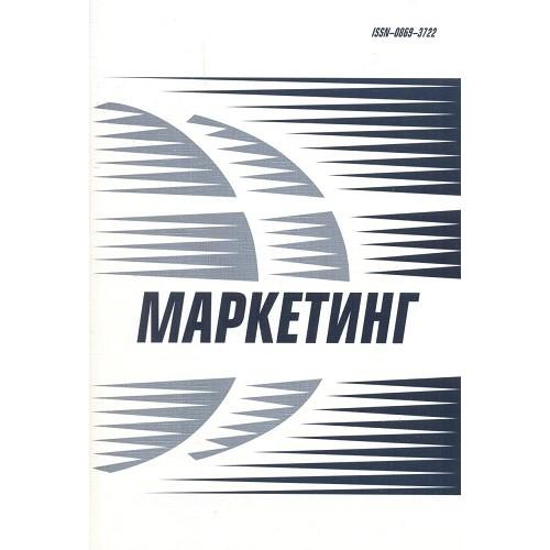 Маркетинг (Росія)