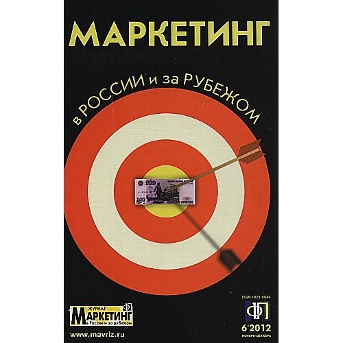 Маркетинг в России и за рубежом (Росія)