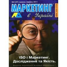 Маркетинг в Україні