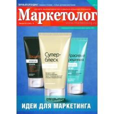 Маркетолог (Росія)