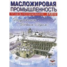 Масложировая промышленность (Росія)