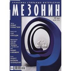 Мезонин (Росія)