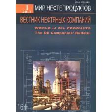 Мир нефтепродуктов. Вестник нефтяных компаний (Росія)