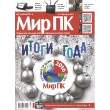 Мир ПК (Росія) (електронна версія)