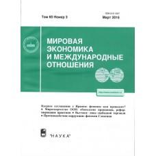 Мировая экономика и международные отношения (Росія)
