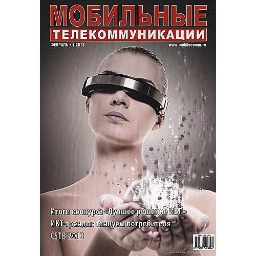 Мобильные телекоммуникации (Росія)