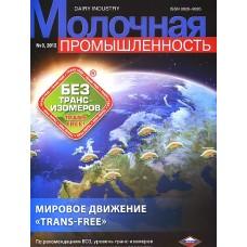 Молочная промышленность (Росія)