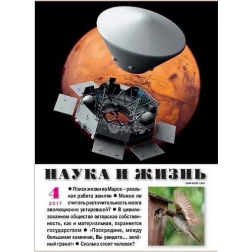 Наука и жизнь (Росія)