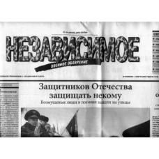 Независимое военное обозрение (Росія)