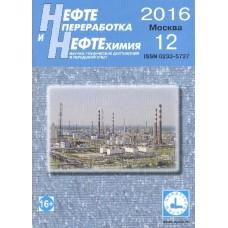 Нефтепереработка и нефтехимия (Росія)