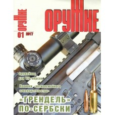 Оружие (Росія)