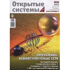 Открытые ситемы СУБД (Росія)