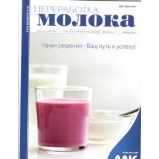 Переработка молока: технологии, оборудование, продукция (Росія)