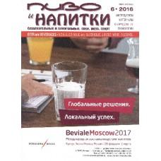 Пиво и напитки (Росія)
