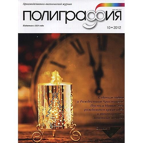 Полиграфия (Росія)