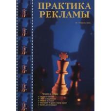 Практика рекламы на CD (Росія)