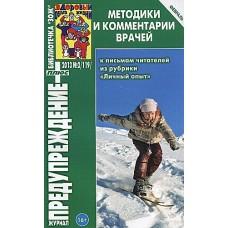 Предупреждение + Библиотечка ЗОЖ (Росія)