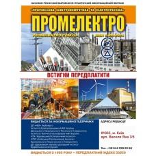 Промислова електроенергетика та електротехніка