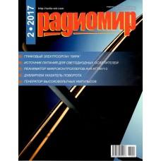 Радиомир (Росія)