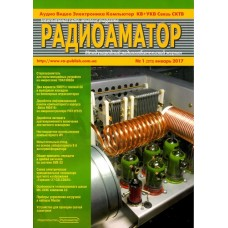 Радиоаматор. Международный радиолюбительский журнал