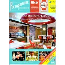 Ресторанные ведомости (с вложением журнала
