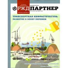 Ржд-партнер (С.-Петербург) (Росія)
