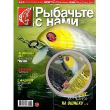 Рыбачьте с нами (Росія)