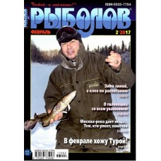 Рыболов (Росія)