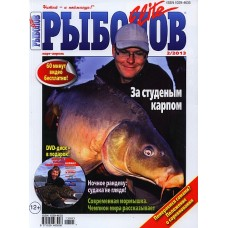 Рыболов-Elite (Росія)