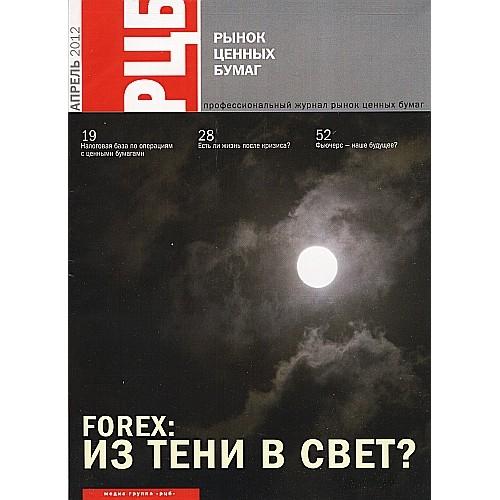 Рынок ценных бумаг России (Росія)