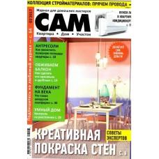Сам (Росія)