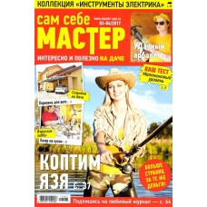 Сам себе мастер (Росія)