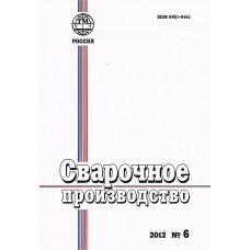 Сварочное производство (Росія)