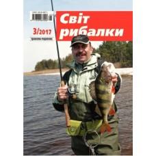 Світ рибалки