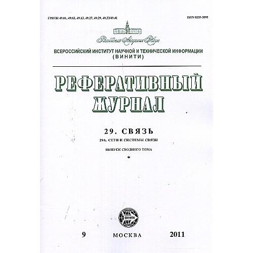 Сети и системы связи (Росія)