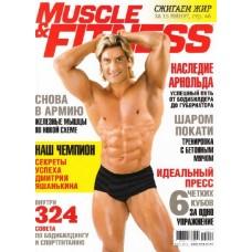 Muscle & Fitness / Сила и красота  (Росія)