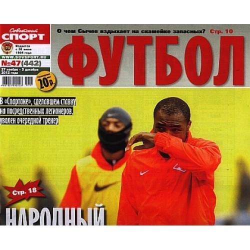 Советский спорт ФУТБОЛ (Росія)