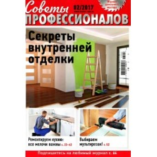 Советы профессионалов (Росія)