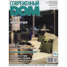 Современный дом (Росія)