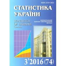 Статистика України (укр.)
