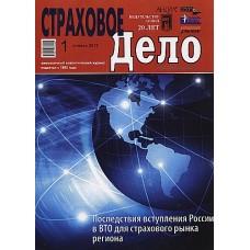 Страховое дело (Росія)