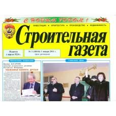 Строительная газета (Росія)