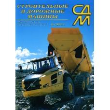 Строительно-дорожные и подъемно-транспортные машины (Росія)